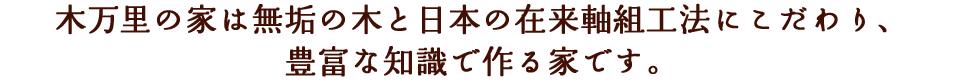 木万里の家は無垢の木と日本の在来軸組工法にこだわり、豊富な知識で作る家です。