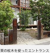 栗の木の特性