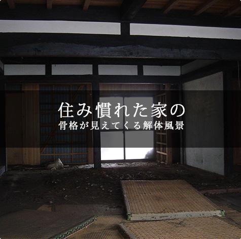 住み慣れた家の骨格が見えてくる解体風景