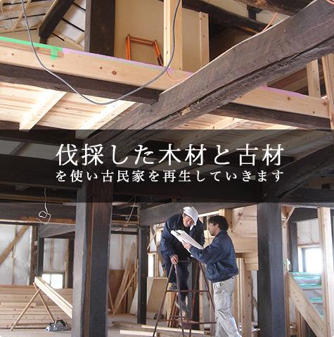 伐採した木材と古材を使い古民家を再生していきます