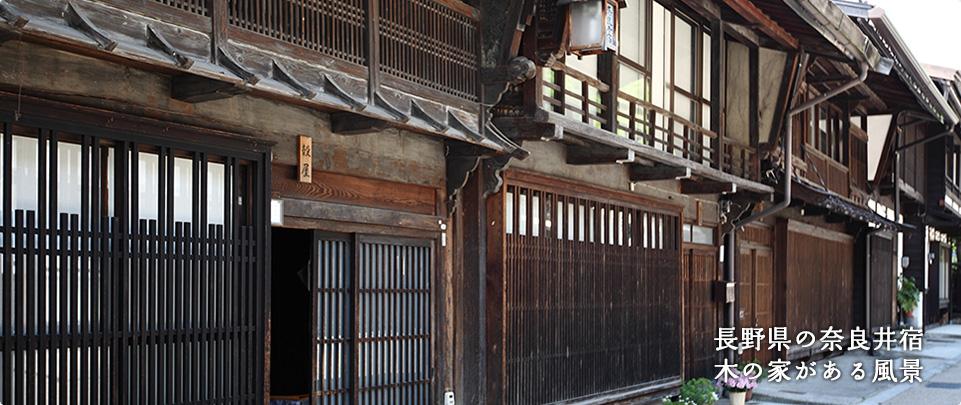 長野県の奈良井宿木の家がある風景