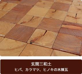 玄関三和土 ヒバ、カラマツ、ヒノキの木煉瓦