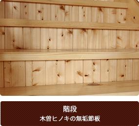 階段 木曽ヒノキの無垢節板