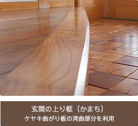 玄関の上り框(かまち)※ケヤキ曲がり板の湾曲部分を利用